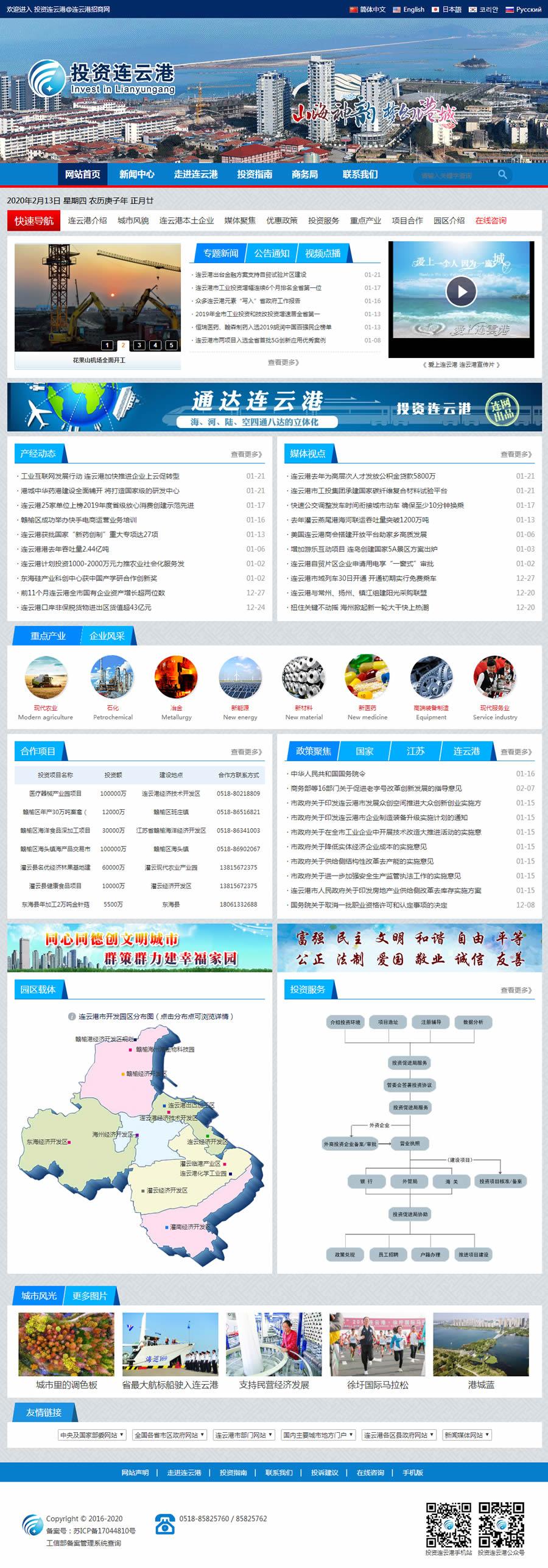 投资连云港_连云港招商网_连云港商务局.jpg